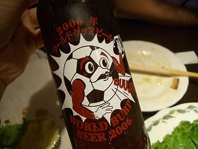 ワールドゲップビール