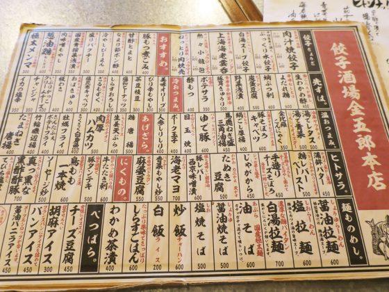 餃子酒場 金五郎 メニュー