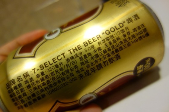 THE BEER GOLD
