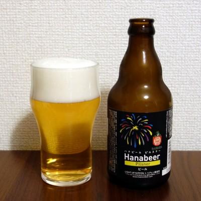 ベアレン醸造所 ハナビール ピルスナー