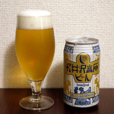 ヤッホーブルーイング 軽井沢高原ビール ベルジャンホワイト2012