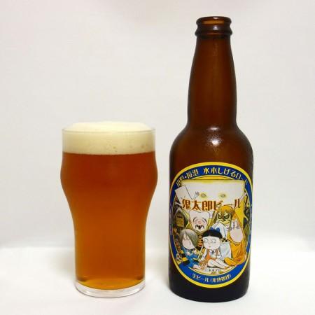 鬼太郎ビール(大山Gビール) ペールエール