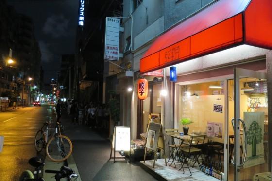 餃子&ビール 541+(コヨイ)