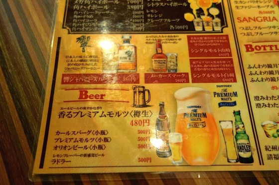 ビールは香るプレモルがスタメン!