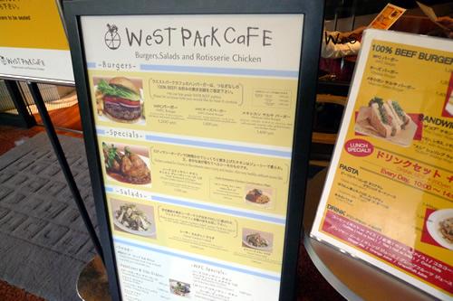 WEST PARK CAFE メニュー
