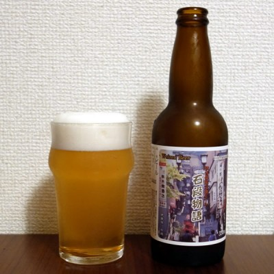 伊香保限定限定地ビール 石段物語