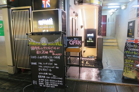 SHIMBASHI SL BEER HALL 入口