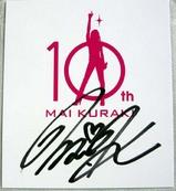 麻衣ちゃん10th直筆サイン