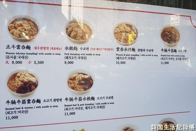 優しい味の香港式海老ワンタン麺・・・忠記麺家 : (旧)韓国生活記録帳