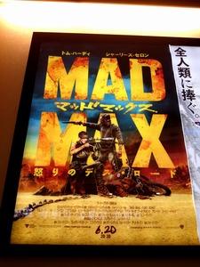 マッドマックス 怒りのデス・ロード1