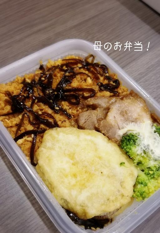 【日記】母のお弁当