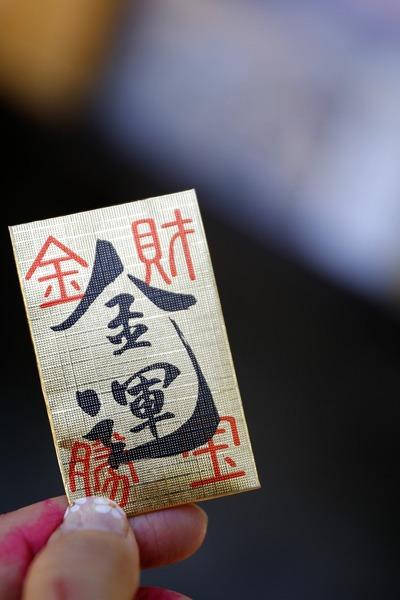 【軽井沢の旅】熊野皇大神社