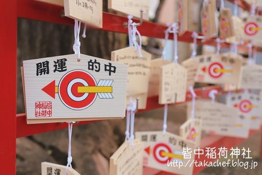 【散歩】皆中稲荷神社のパワーで宝くじは当たるのか試してみるぞ。