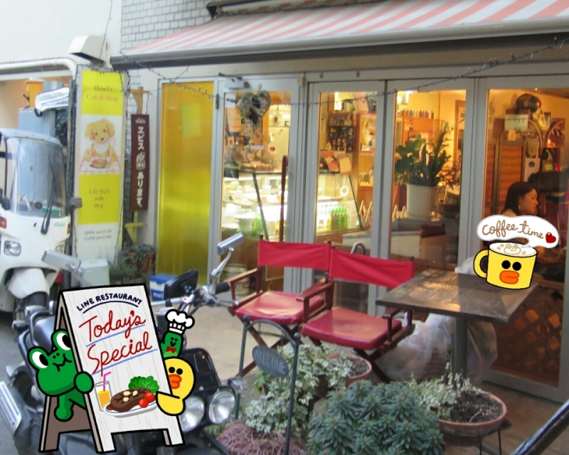 ●ハウルズカフェ
