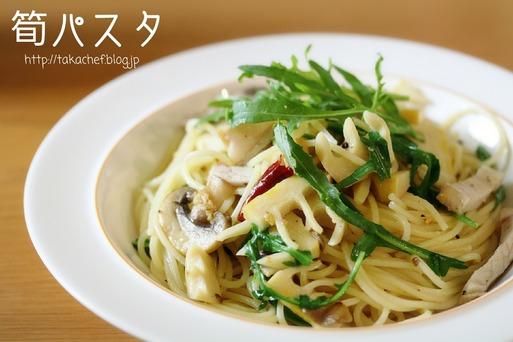 【料理】筍パスタ