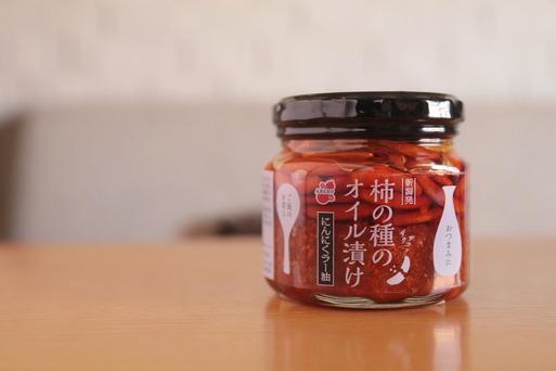 【おいしいもの】柿の種オイル漬け