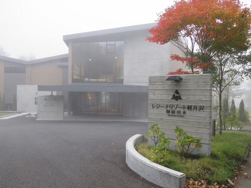 【ワンコと旅行】レジーナリゾート軽井沢