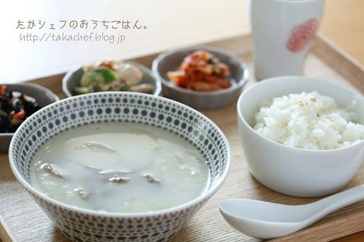 【日記】お昼は韓国料理をデリバリー