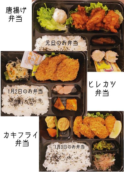【日記】三が日のお弁当