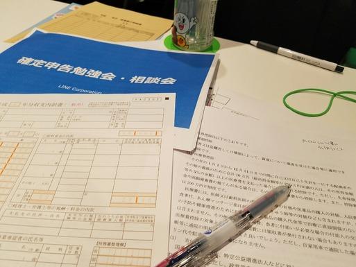 確定申告勉強会にいく。