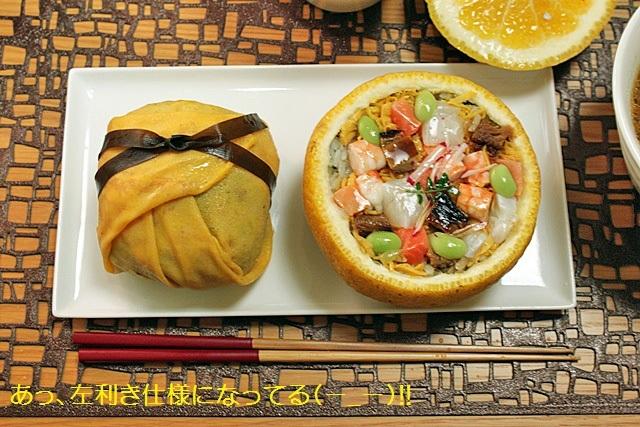 【おいしいもの】夏みかん寿司 その②