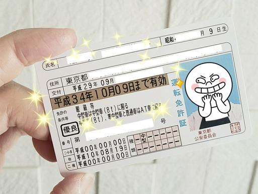 【日記】祝:ゴールド免許 ~ゴールドまでの長い道のり~