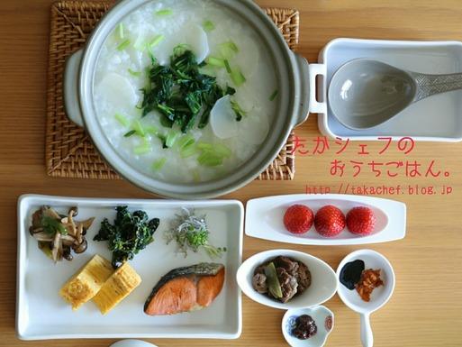 七草粥でお昼ごはん。