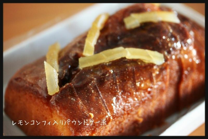□ピエールエルメのレモンコンフィ入りパウンドケーキ