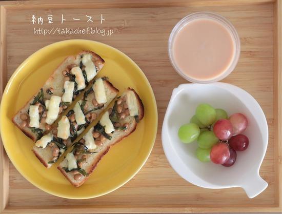 【朝ごはん】朝ごはんの歴史と、本日の朝ごはん。『納豆トースト』