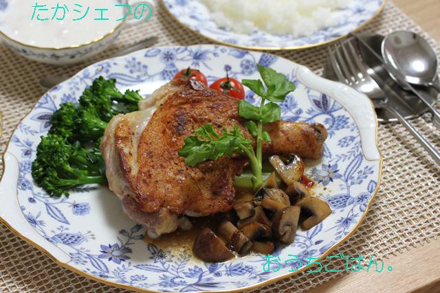 ■鶏肉のポワレ ブラウンマッシュルームソース