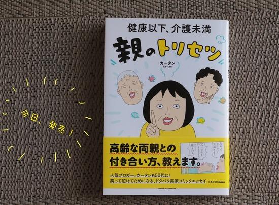 【日記】カータンの本、今日発売!!!