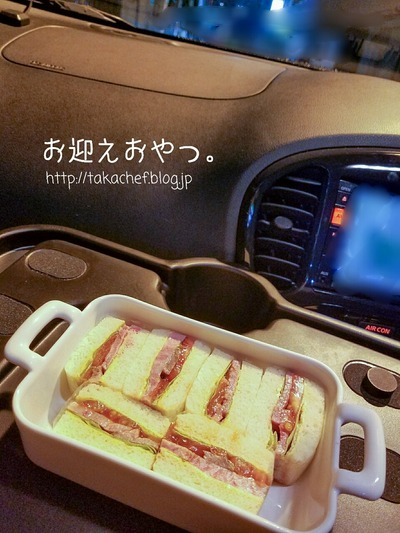 【料理】お迎えおやつ