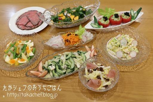 【料理】サラダ達。