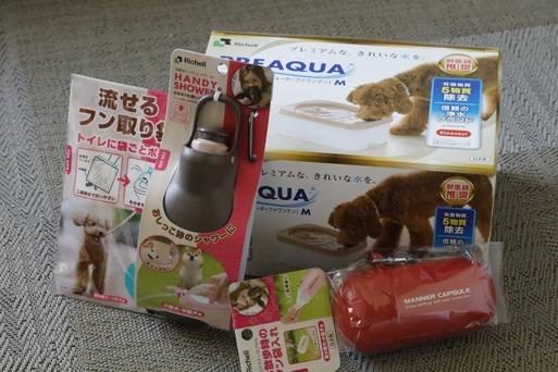 【犬グッズ】日産のワンワン同乗イベントのお土産