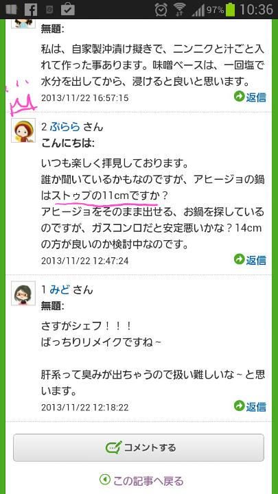 ■ストゥブ