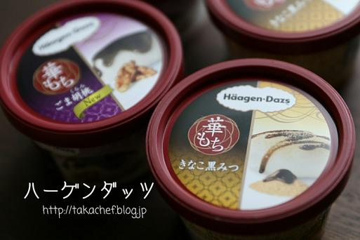 ハーゲンダッツ 華もち☺ 本日発売❗