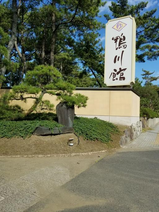 【犬旅】ドッグサバトリーのある宿 ご・遊庭