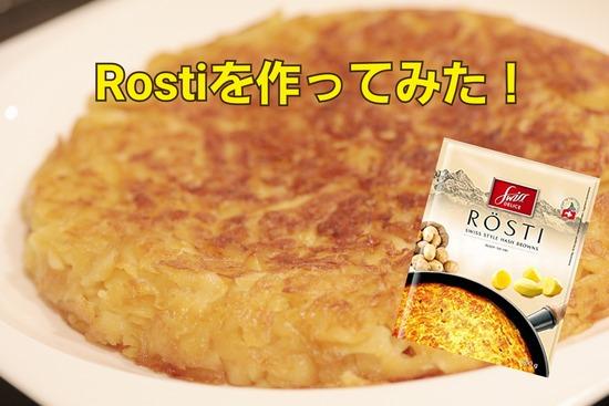【コロナ太り】ロスティ