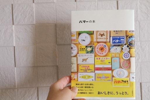 【日記と犬】蔦谷書店
