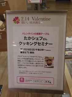 ■出版記念イベント