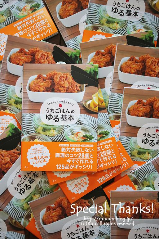 【日記】大人気のるぅさんの新しい料理本がでたよ。