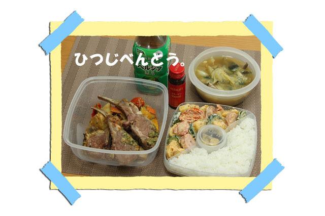 ■ひつじ弁当