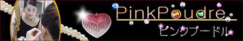 ピンクプードル