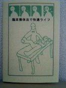 肩こり・腰痛の簡単な処置法