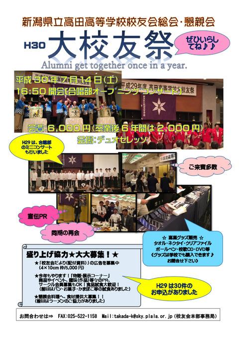 H30大校友祭チラシ(パネル用)-(4)