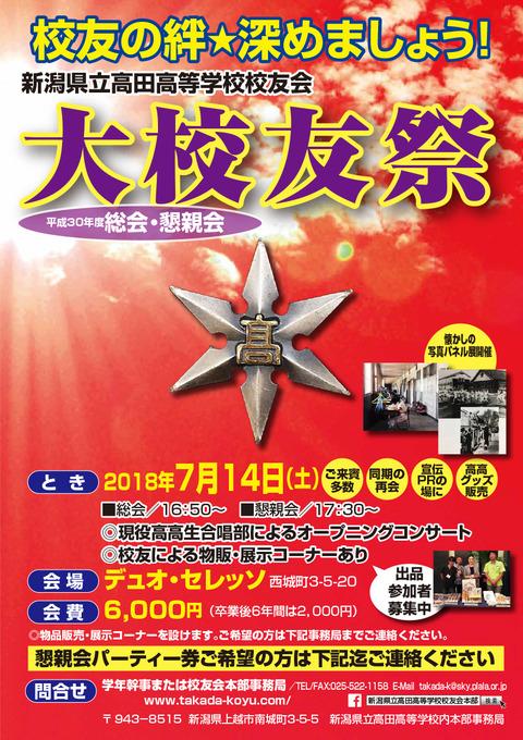 大校友祭2018ポスター-A3