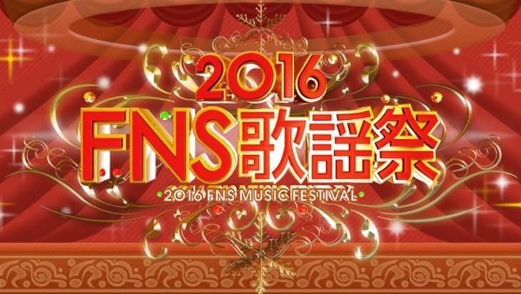 news_header_FNS2016_logored