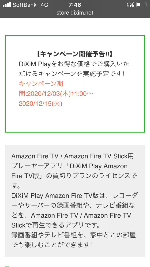 Tv 版 play fire Dixim