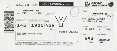 Jal修行 Boarding Pass Collection 2017 Taka S Happy Flight