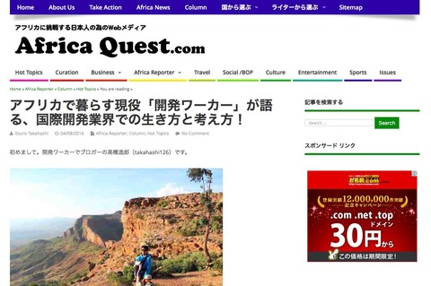 Africa Quest寄稿